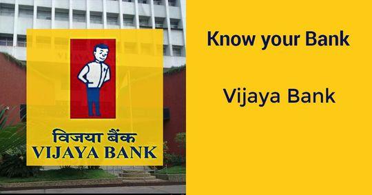 अपने बैंक को जानें: विजया बैंक
