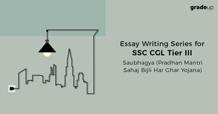 वर्णनात्मक पेपर (एसएससी सीजीएल टीयर III 2017): निबंध लेखन (7)