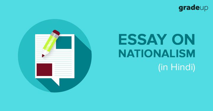 एसएससी सीएसएसएल टीयर 2 परीक्षा के लिए राष्ट्रवाद पर निबंध