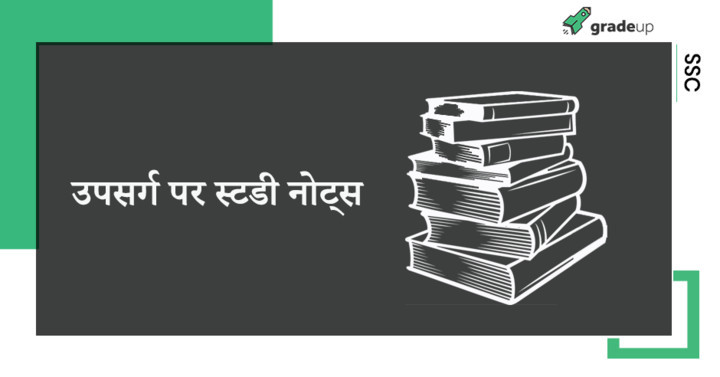 हिंदी भाषा: उपसर्ग पर स्टडी नोट्स