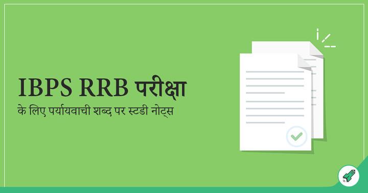 IBPS RRB परीक्षा के लिए पर्यायवाची शब्द पर स्टडी नोट्स
