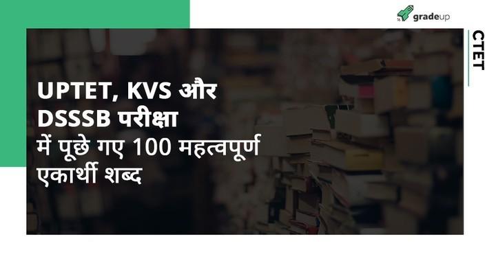 UPTET, KVS और DSSSB परीक्षा में पूछे गए 100 महत्वपूर्ण एकार्थी शब्द