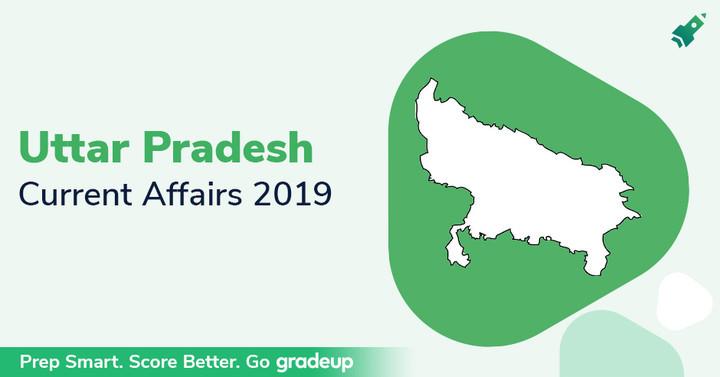 उत्तर प्रदेश करंट अफेयर्स पीडीएफ: यूपीपीएससी 2018