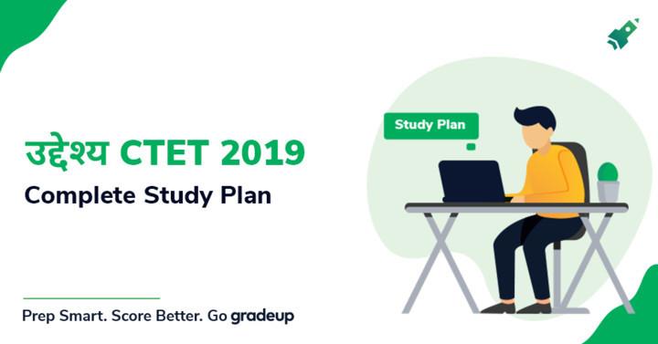 उद्देश्य सीटीईटी कोर्स 2019: अध्ययन योजना