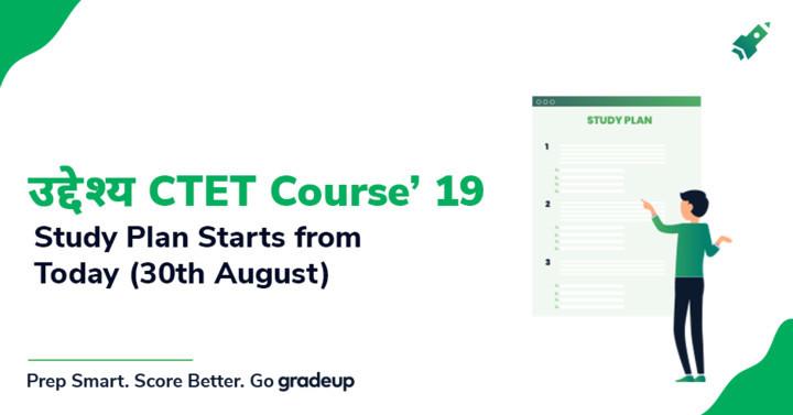 उद्देश्य सीटीईटी कोर्स 2019: अध्ययन योजना आज (30 अगस्त) से शुरू