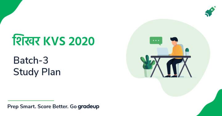 केवीएस 2020 (पीआरटी और टीजीटी) बैच -3: अध्ययन योजना