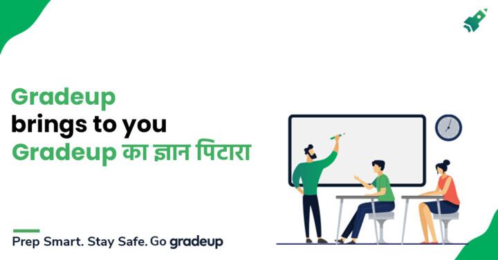 Gradeup Bring to You || Gradeup का ज्ञान पिटारा ||