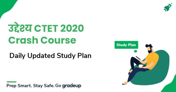 उद्देश्य CTET 2020 crash course Study Plan
